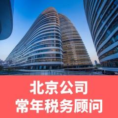 北京公司常年税务顾问_专为企业提供财税顾问服务