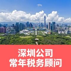 深圳公司常年税务顾问_专为企业提供财税顾问服务