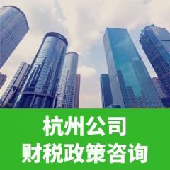 杭州公司财税政策咨询_专业解读最新财税政策