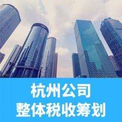杭州公司整体税收筹划_为您专业定制节税方案