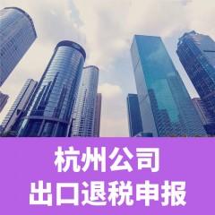 杭州公司出口退税申报_专业快速代理