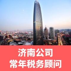 济南公司常年税务顾问_专为企业提供财税顾问服务