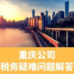 重庆公司税务疑难问题解答_专业处理各种税务疑难问题