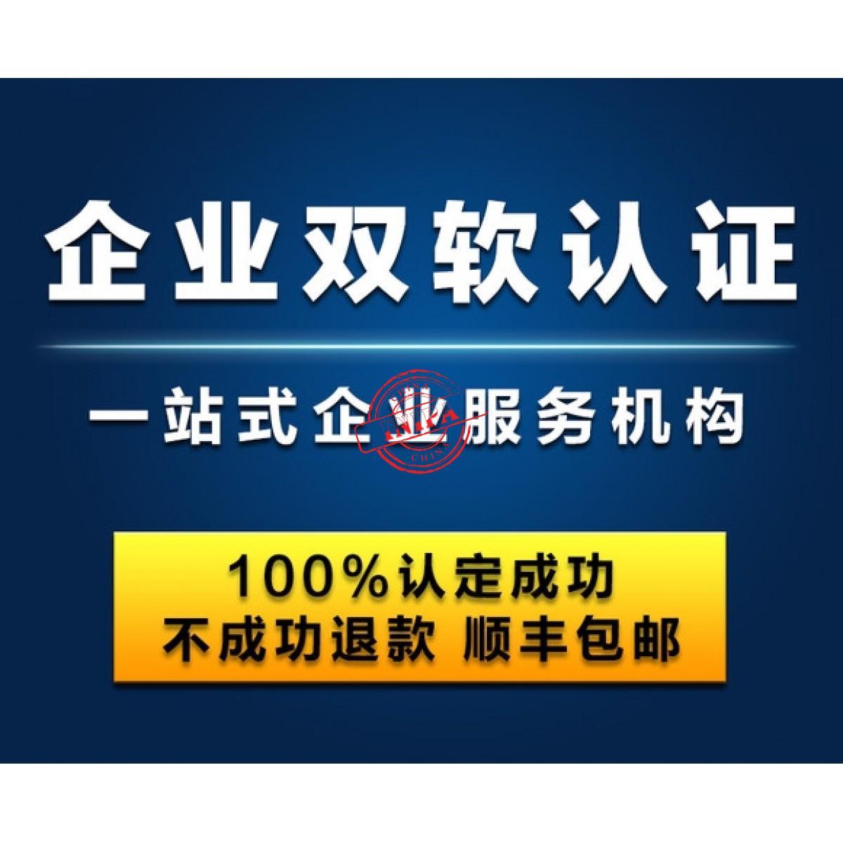 企业双软认证_双软认证企业