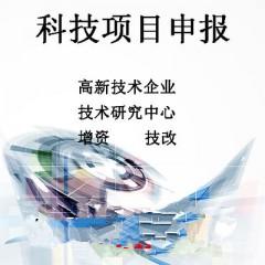 科技项目申报_申报科技项目