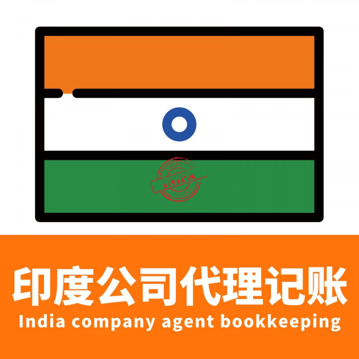 印度公司代理记账丨专业代理印度公司服务