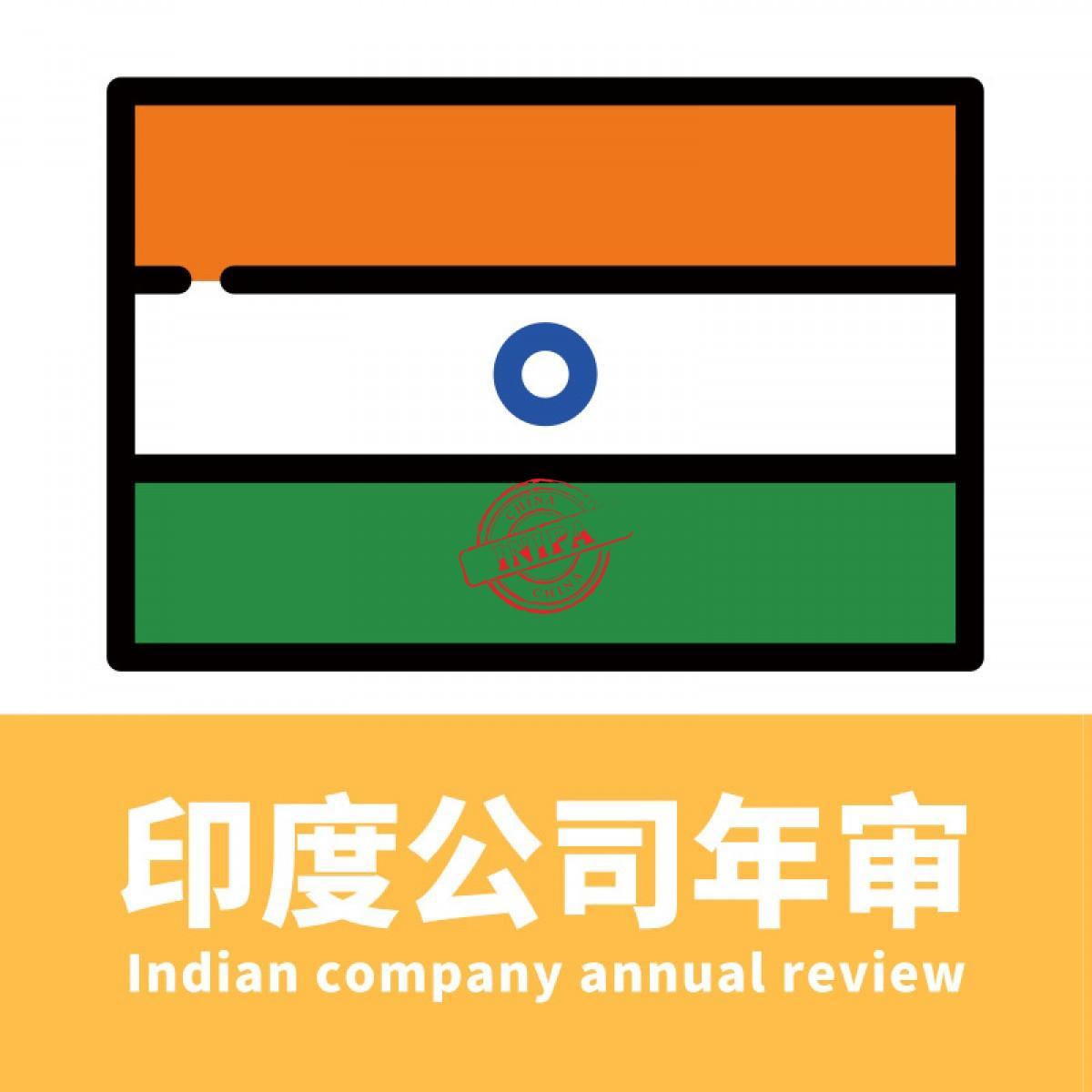 印度公司年审/Indian company annual review