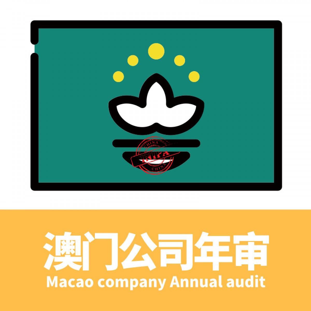 澳门公司年审/Macao company annual review