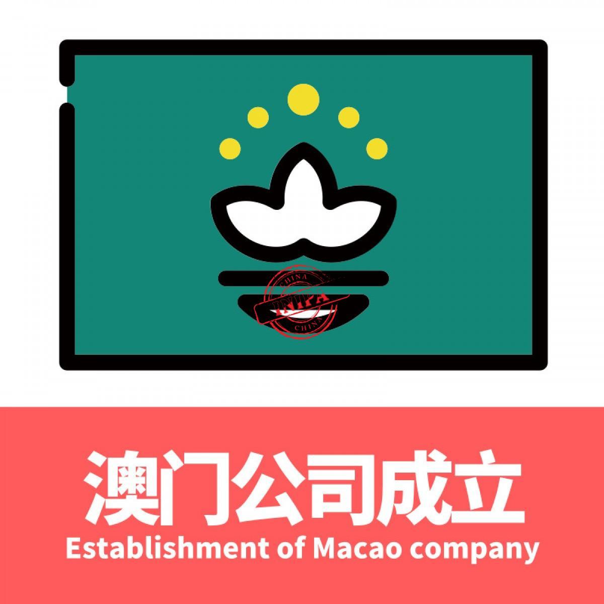 澳门公司成立/Macao company established