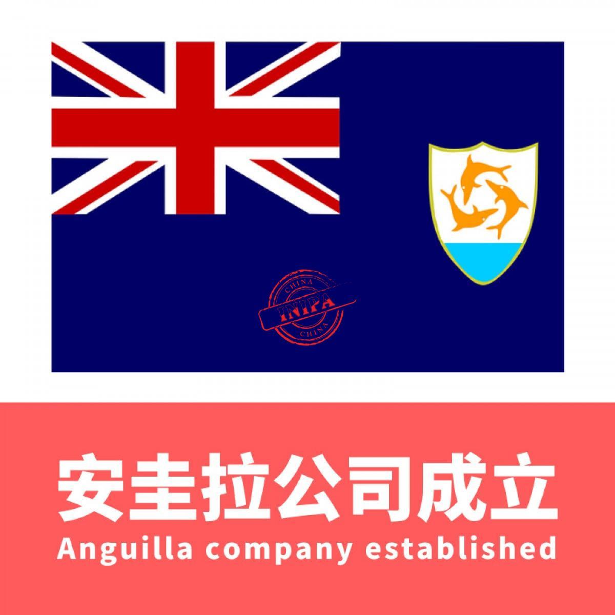 安圭拉公司成立/Anguilla company established