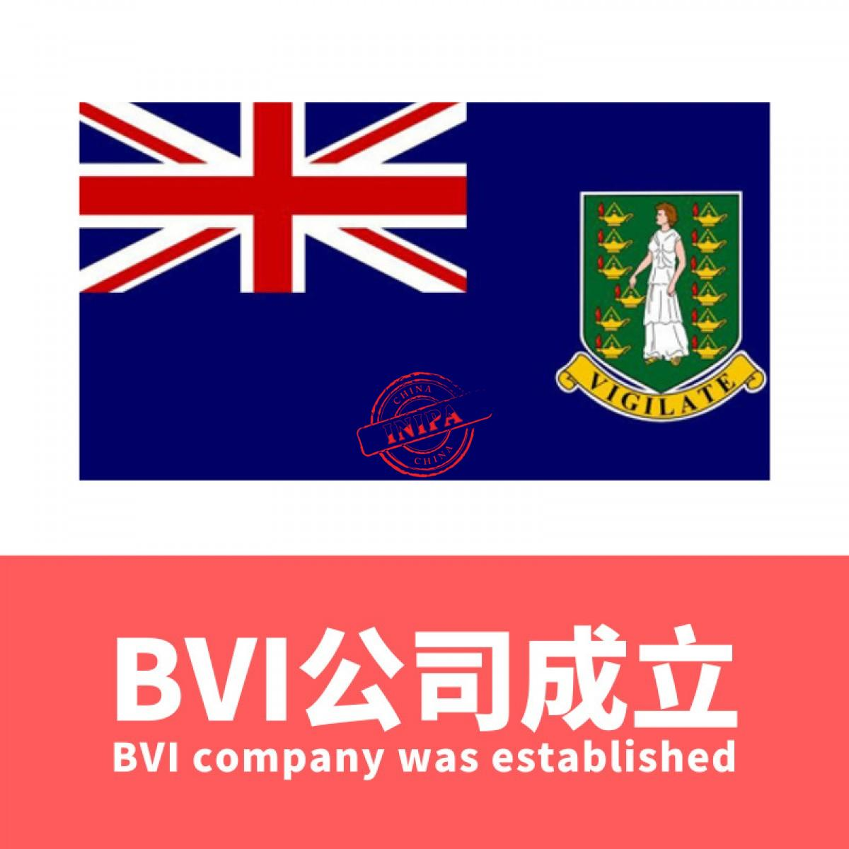 BVI公司成立/BVI company was established