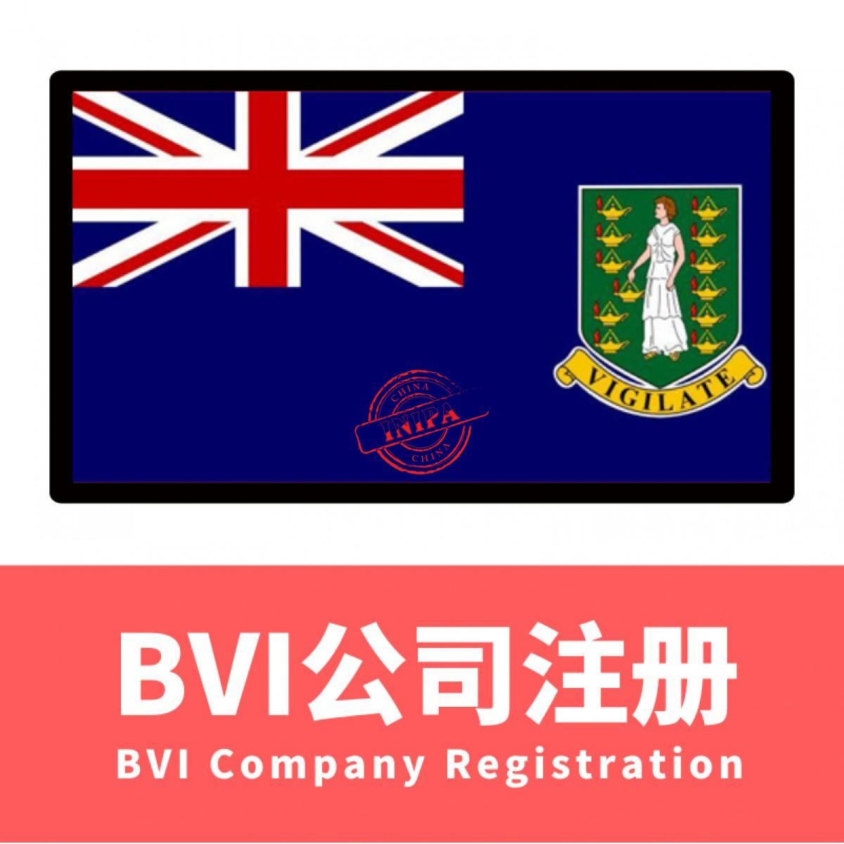 BVI公司注册丨专业代理注册BVI公司