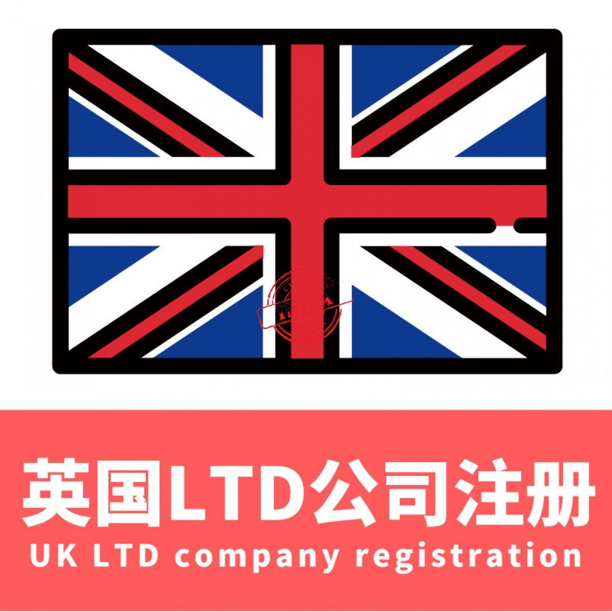 英国公司注册丨LTD公司注册