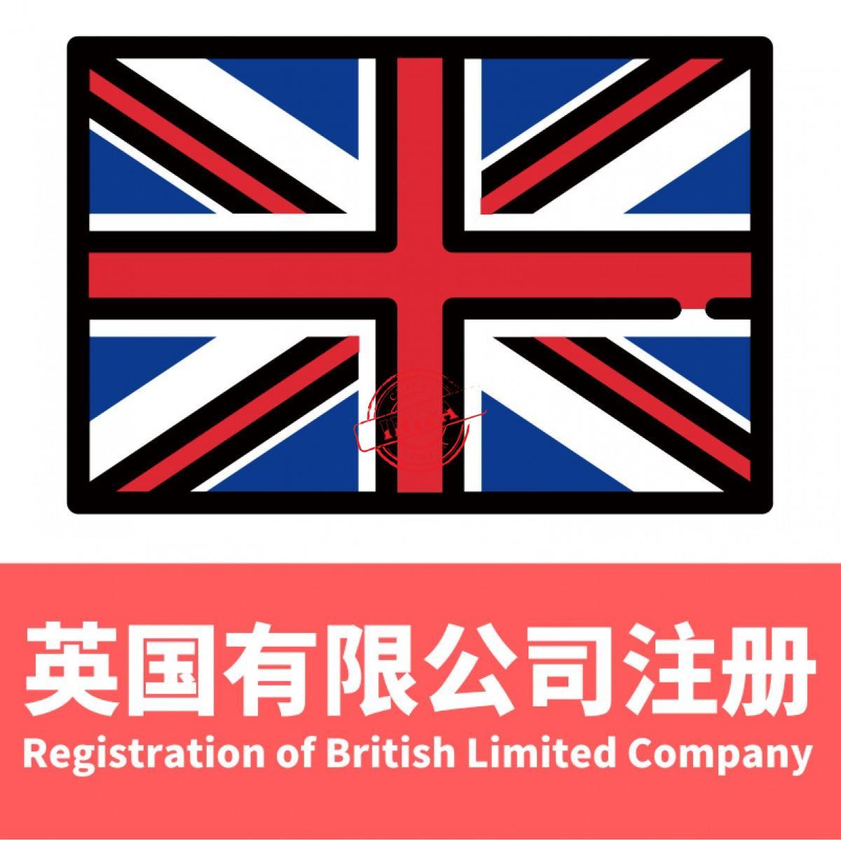英国有限公司注册丨专业代理注册英国有限公司