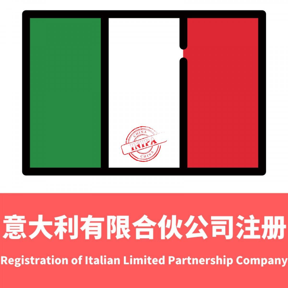 意大利有限合伙公司注册丨专业代理注册意大利有限合伙公司