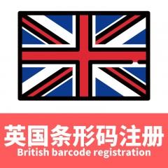 英国条形码注册/Barcode registration in UK