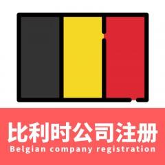 比利时公司注册/Belgian company registration
