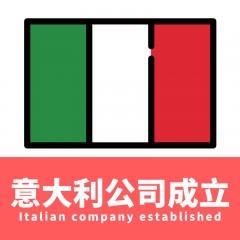 意大利公司成立/Italian company established