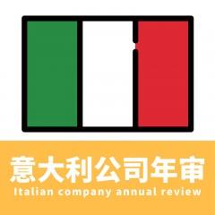 意大利公司年审丨专业代理意大利公司服务