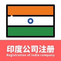 印度公司注册/Registration of India company