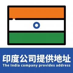 印度公司提供地址/The India company provides address
