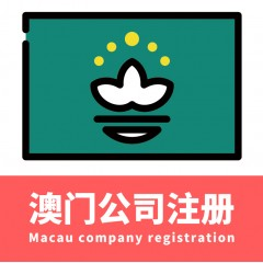 澳门公司注册丨专业代理注册澳门公司